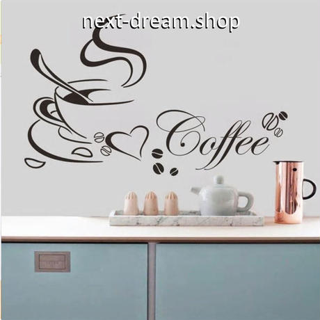3D ウォールステッカー  ロゴ Coffee コーヒーカップ  壁用シール DIY おしゃれ キッチン 寝室 リビング トイレ  m01370