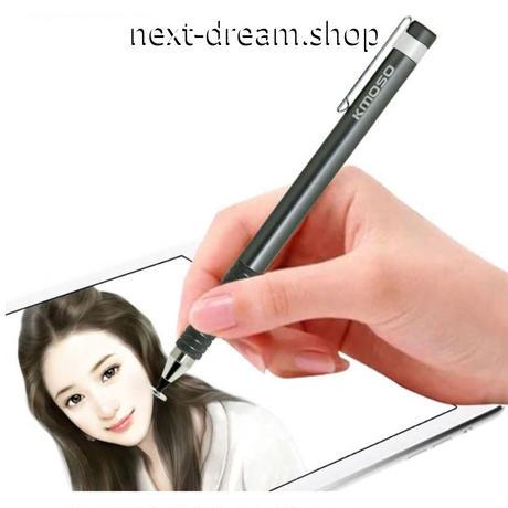 新品送料込 タッチペン スマホ・タブレット用 クリップ付き m00814