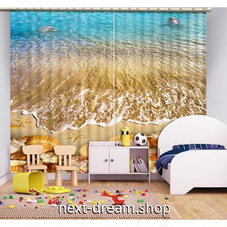 3D 遮光カーテン 203×213cm サイズ多数◎ 自然風景 海岸 いるか ヒトデ DIY おしゃれ 模様替 寝室 リビング 子供部屋 オフィス 店舗用  m01754