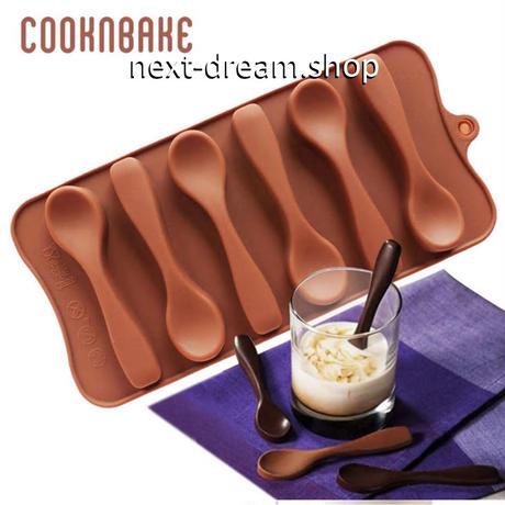 新品送料込  製菓型 耐熱 3D シリコントレー キャビティ 手作りチョコ ケーキ キャンディ スプーン型 コーヒー・ホットミルクに  バレンタイン  m01045