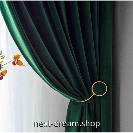 ☆ドレープカーテン☆ 無地 グリーン ベルベット W100cmxH250cm 高さ調節可能 フックタイプ 2枚セット ホテル m05732