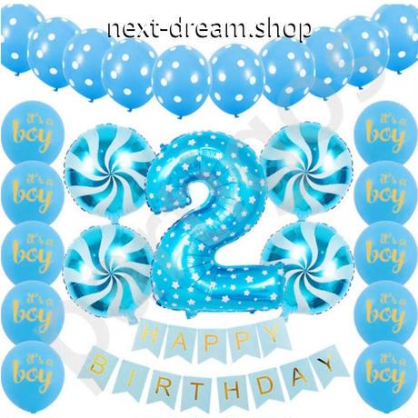 """デコレーション風船  """"HAPPY BIRTHDAY""""  2歳 誕生日おめでとう  飾り パーティ  ふうせん バルーン ヘリウム   m01243"""