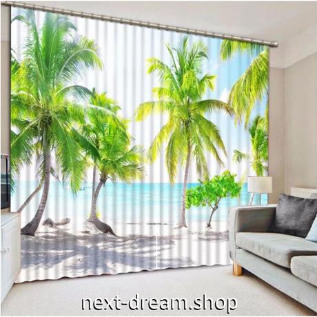 3D 遮光カーテン 203×213cm サイズ多数◎ トロピカル 海 ビーチ DIY おしゃれ 模様替 リビング 子供部屋 サロン 店舗用  m01876