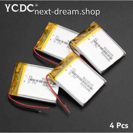 リチウムポリマー電池 充電式バッテリー 500 mah  4個セット   新品送料込 m00281