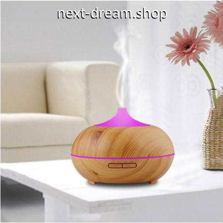 加湿器 超音波式 空気清浄機 300ml アロマ LEDライト 7色 木目  乾燥・肌荒れ・風邪・花粉症予防  オフィス インテリア  m01275