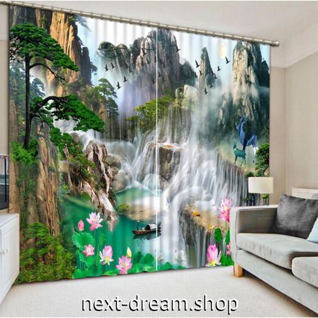 3D 遮光カーテン 203×213cm サイズ多数◎ 自然風景 湖 山 秘境 DIY おしゃれ 模様替 リビング 子供部屋 オフィス 店舗用  m01775