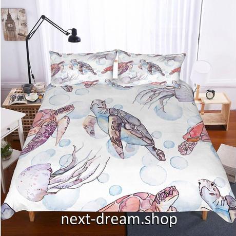 【掛け布団カバー3点セット】 ウミガメ くらげ 泡 ダブルサイズ用 掛け布団カバー 枕カバー×2 おしゃれ寝具 m04444