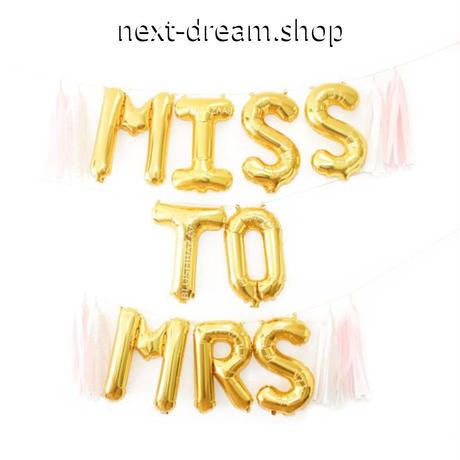 """デコレーション風船 ロゴ  """"MISS TO MRS""""  飾り 離婚パーティ お祝い  ふうせん バルーン ヘリウム   m01246"""