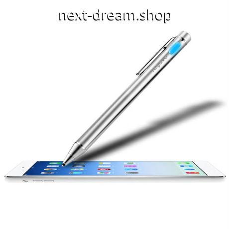 新品送料込 タッチペン iPad iPhone Samsung ASUS Xiaomi タブレット PC スマホ用 細かい点 シルバー 1.4mm 高性能 m00816