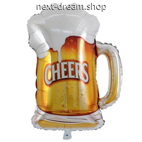 おしゃれ風船 ビール シャンパン お酒 28インチ  飾り デコ  誕生日 結婚式 イベント パーティ  ふうせん バルーン ヘリウム   m01230