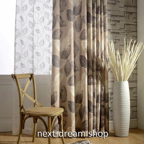 ☆ドレープカーテン☆ 植物 ベージュ W100cmxH250cm 高さ調節可能 フックタイプ 2枚セット ホテル m05738
