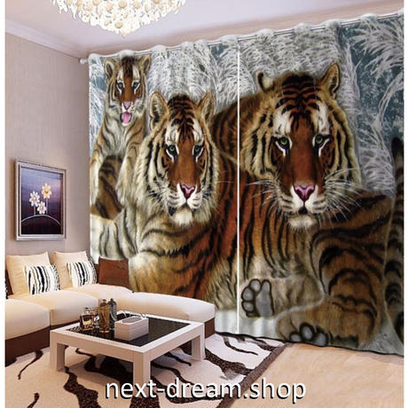 3D 遮光カーテン 203×213cm サイズ多数◎ タイガー 虎 動物 DIY おしゃれ 模様替 リビング 子供部屋 サロン 店舗用  m01900