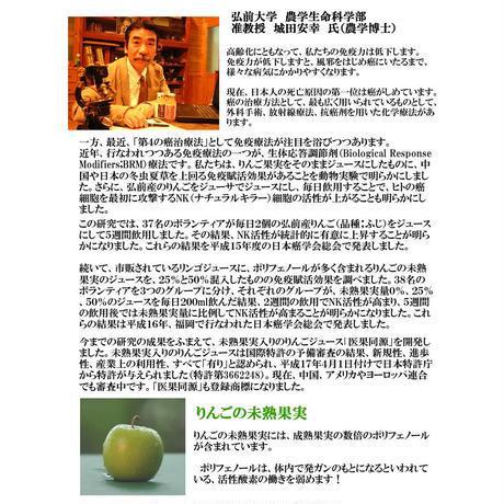 【青森県産りんご果汁100%ジュース】無農薬未熟果実入り 医果同源 30本入り〈(株)医果同源〉