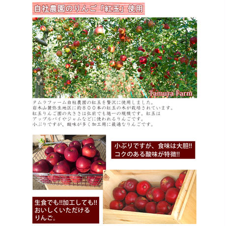 【冷凍便】青森県産りんご使用 タムラファーム 紅玉アップルパイ ローズ