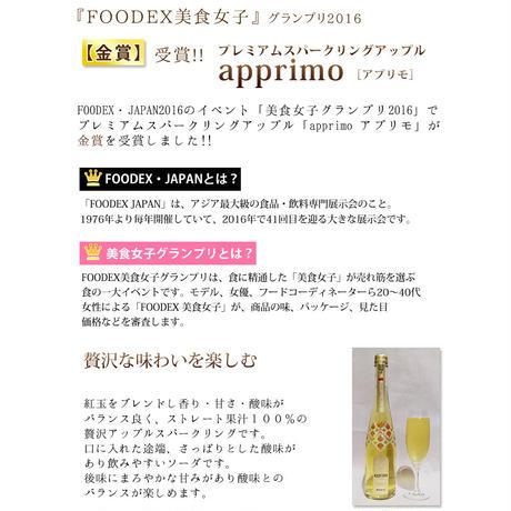 【クール便】タムラファーム プレミアムスパークリングアップル apprimo(アプリモ)500ml & アップルパイ 5個入りセット