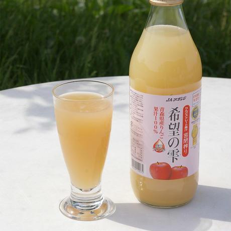 【青森県産りんご果汁100%ジュース】希望の雫《品種ブレンド》1リットル 6本入り[密閉搾り]〈JAアオレン〉