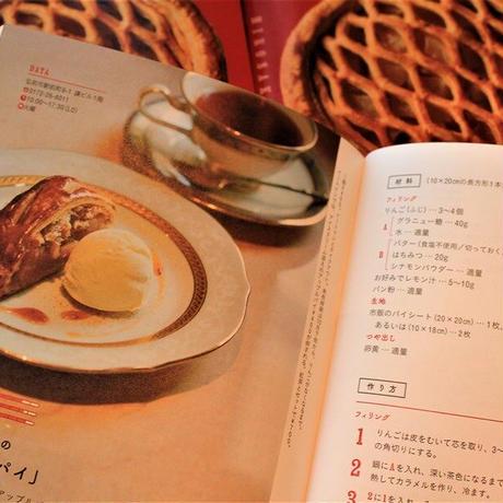 【弘前アップルパイシリーズ】弘前アップルパイレシピBOOK