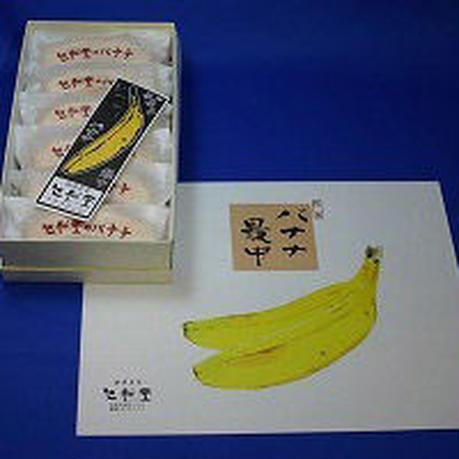 【青森銘菓】旭松堂のバナナ最中 6個入り
