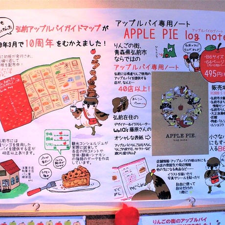 【弘前アップルパイシリーズ】アップルパイログノート  (2冊セット)