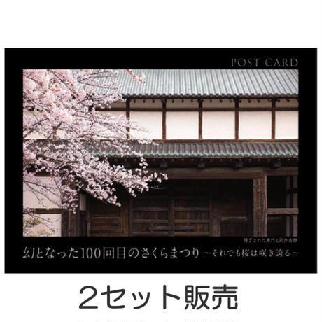 【弘前公園桜シリーズ】ポストカード「幻となった100回目のさくらまつり~それでも桜は咲き誇る~」 (2セット販売)