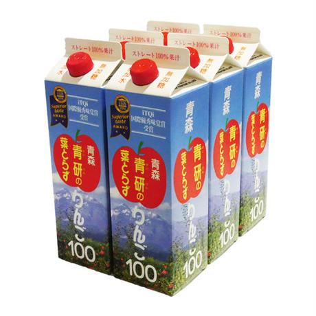 【青森県産りんご果汁100%ジュース】青研の葉とらずりんご100 1リットル 6本入り〈青研〉