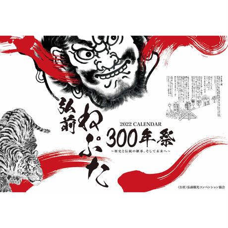 【ただいま準備中です】2022年カレンダー「弘前ねぷた300年祭~歴史と伝統の継承、そして未来へ~」