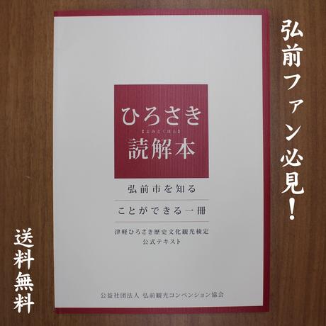 【弘前ファン必見!!】ひろさき読解本(よみとくほん)
