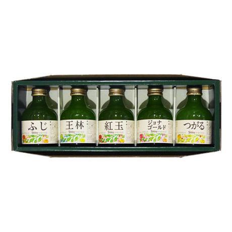 【青森県産りんご果汁100%ジュース】品種別りんごジュースギフトセット 5本入り SY-C〈シャイニー〉