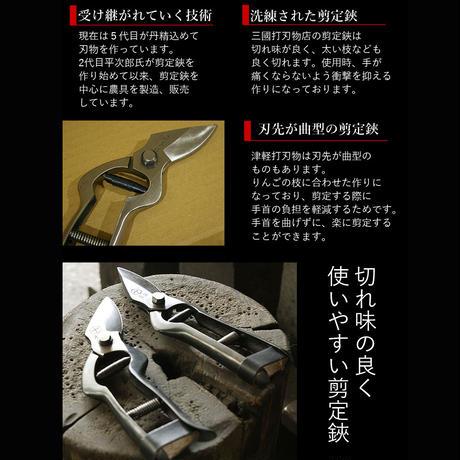【津軽の打刃物】りんご剪定鋏 曲型 黒(大)〈三國打刃物店〉