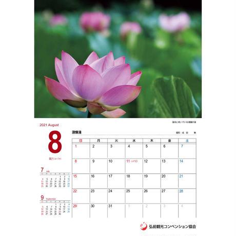 【12/14発売開始】2021年度版 弘前公園の四季カレンダー(1冊)