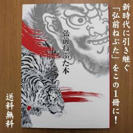 【弘前ねぷた300年記念】弘前ねぷた本