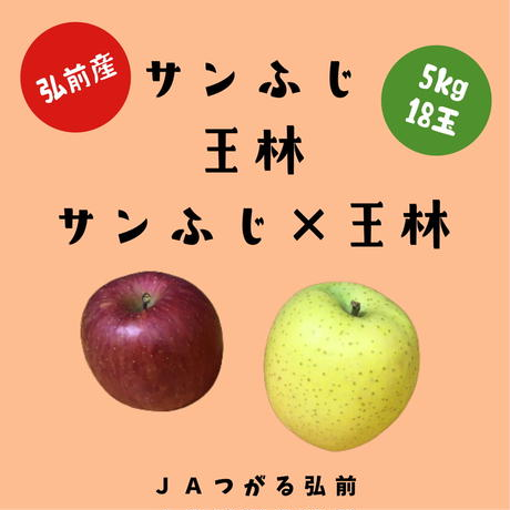 【JAつがる弘前】サンふじ/王林/サンふじ×王林MIX 5kg 18玉