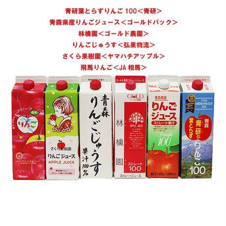 【青森県産りんご果汁100%ジュース】1リットル 6種セット〈青研・弘果物流・ゴールド農園・ゴールドパック・JA相馬・ヤマハチアップル〉