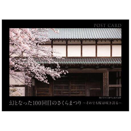 【9月18日販売開始!】ポストカード「幻となった100回目のさくらまつり~それでも桜は咲き誇る~」