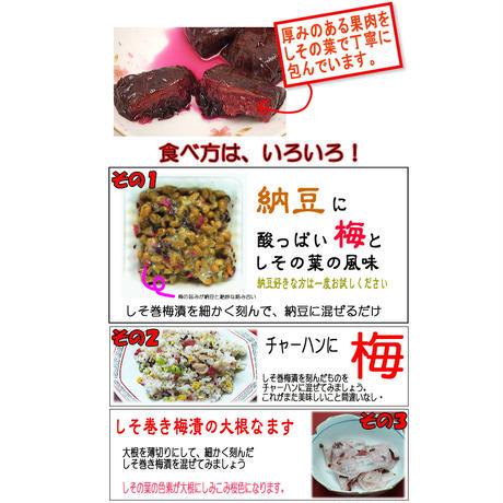 青森県産ブンゴ梅使用 しそ巻梅漬〈いした〉