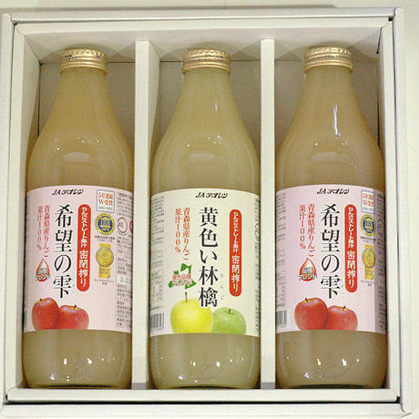 【青森県産りんご果汁100%ジュース】黄色い林檎 1リットル1本+希望の雫 1リットル2本 計3本セット[密閉搾り]〈JAアオレン〉