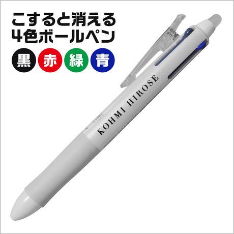 Kohmi Hiroseオリジナル フリクションペン / ホワイト