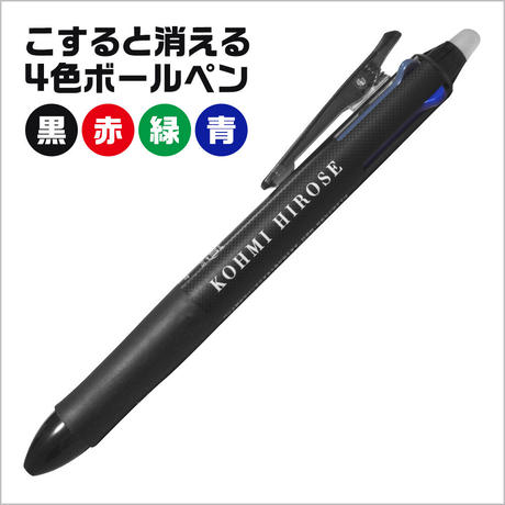 Kohmi Hiroseオリジナル フリクションペン / ブラック
