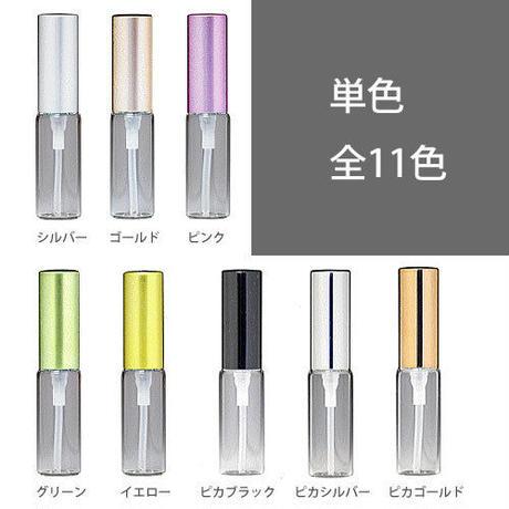 <20個 単色 送料込>4ml アルミキャップアトマイザー(CLガラスAT 48095)日本製【店舗用 業務用 卸 販促 メンズ 香水 フレグランス アロマ】