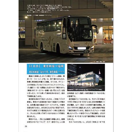 夜行バス紀行Vol.06(2020-2021) ~コロナ禍の高速バスを追いかけて~ 冊子版  ※2021年6月15日販売開始