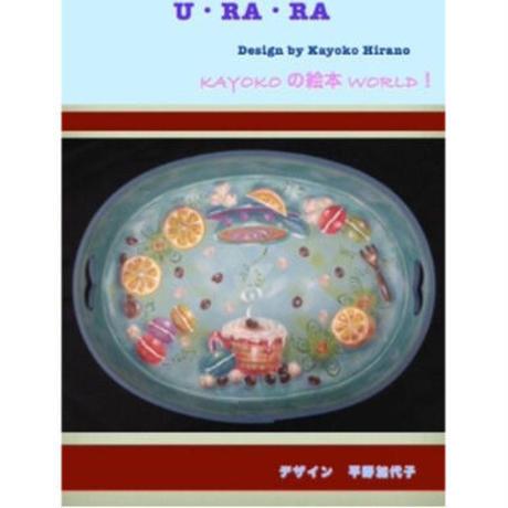 プリントアウト式パケットとウッドのセット ; U.RA.RA ;