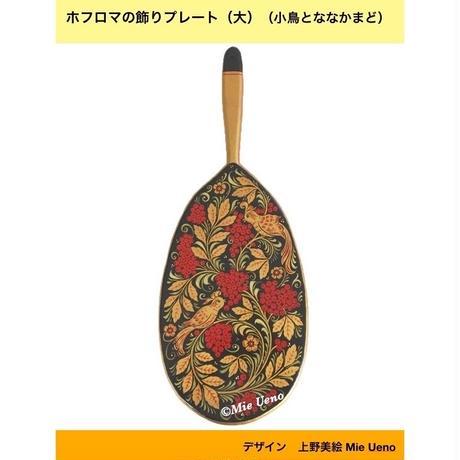プリントアウト式 パターンパケットと素材のセット ;ホフロマの飾りプレート(大)(小鳥とななかまど);