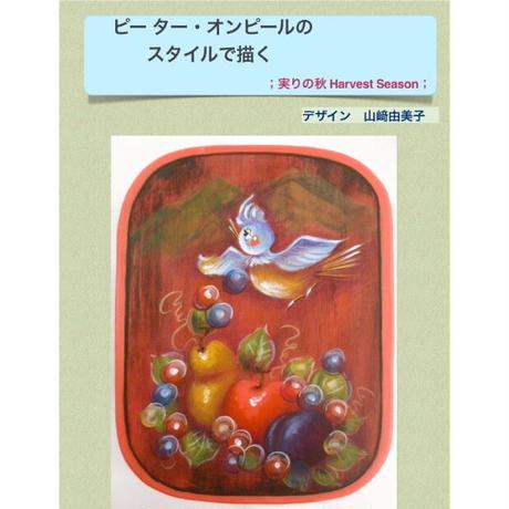 プリントアウト式 パターンパケットと素材のセット ピーター・オンピールのスタイルで描く;実りの秋;