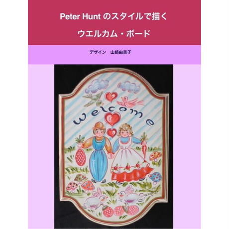 プリントアウト式パケットとウッドのセット; ピーター・ハンツのスタイルで描くWelcome ボード;Yumiko Yamasaki©
