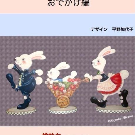 プリントアウト式 平野加代子© デザイン;Happy Birthday; おけかけ編