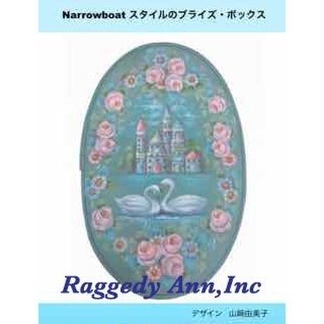 電子パケット;ナロー・ボートNarrowboat スタイルのブライズ・ボックス;