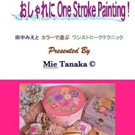 DVD No.005 おしゃれに One Stroke Painting! 田中みえ©