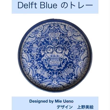 電子パケット;Delft  Blue のトレー;