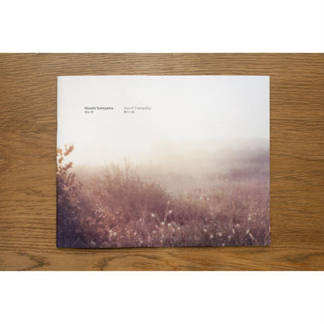 "「静かの海」展覧会図録 ""Sea of Tranquility"" Exhibition Catalogue"