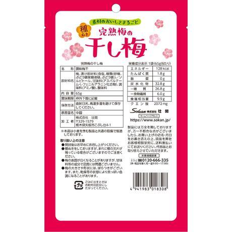 完熟梅の干し梅 65g×10入
